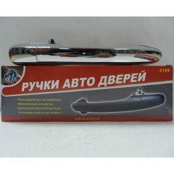 Ручка дверная автомобильная хромированная (2109) KH-1311, 4шт
