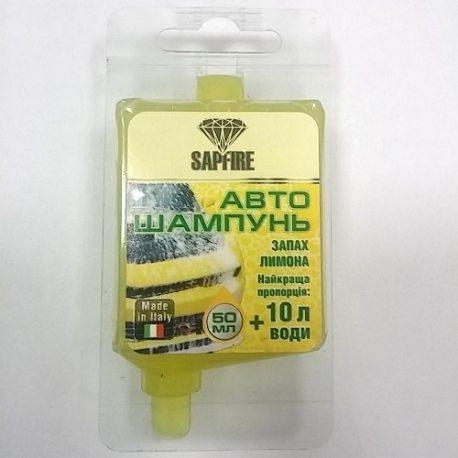 SAPFIRE Автошампунь, концентрат 1:200, с запахом лимона, 50мл