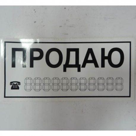 Наклейка Продаю белая 19х9 (маленькая)