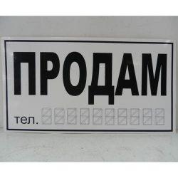 Наклейка Продаю белая 28х15,5 (большая)