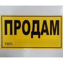 Наклейка Продаю желтая 28х15,5