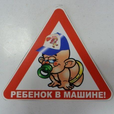 """Наклейка """"Ребенок в машине"""" (цветная)"""