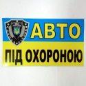 Наклейка Авто під охороною (середня зовнішня)