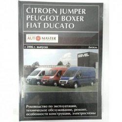 Довідник Fiat Ducato/Citroen Jamper/Peugeot Boxer c 2006 рем (тв)