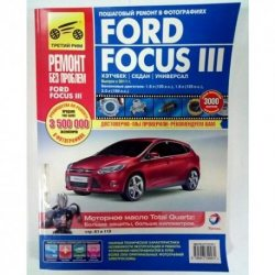 Довідник Ford Focus III с 2011 рем цв/фото